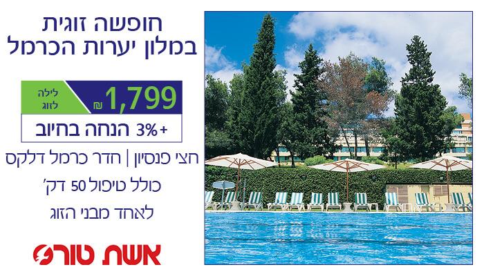 /Pulseem/ClientImages/4144//%5C24.9.19/%5Ceshet_tours_banner2%20(6).jpg