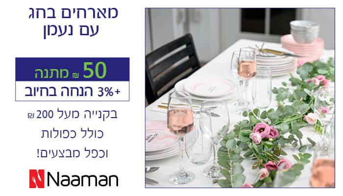 /Pulseem/ClientImages/4144//%5C24.9.19/%5Cnaaman_banner4%20(2).jpg