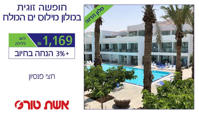 /Pulseem/ClientImages/4144//%5C4.11.19/%5Ceshet_tours_banner_yam_hamelah2.jpg