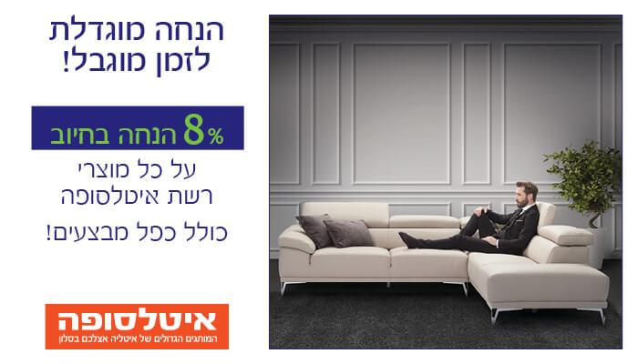 /Pulseem/ClientImages/4144//%5C4.11.19/%5Citaly_sofa_banner2.jpg