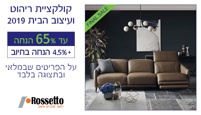 /Pulseem/ClientImages/4144///%D7%9C%D7%9C%D7%90%20%D7%A9%D7%9D.png