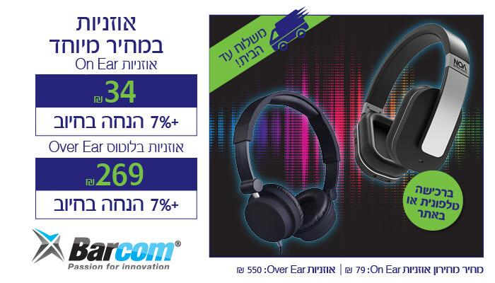 /Pulseem/ClientImages/4144///barcom%20headphones%2023mar_3_700x400.jpg
