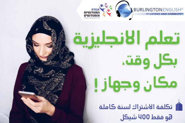 /Pulseem/ClientImages/6112///burlingtonenglish-arabic.png