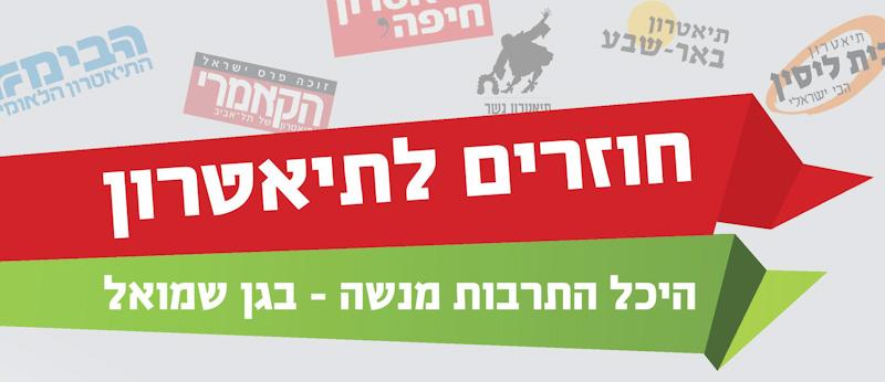 עונת התיאטרון 2021-22 היכל התרבות מנשה - בגן שמואל